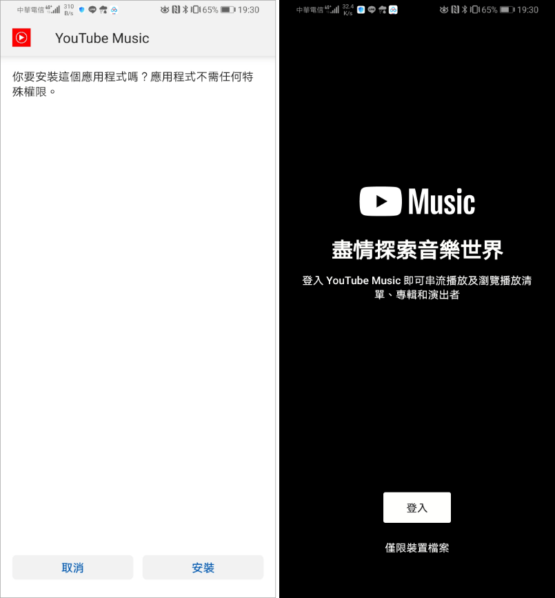 YouTube Music Premium 破解版