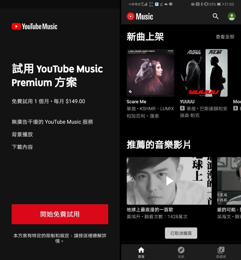 YouTube Music Premium 破解