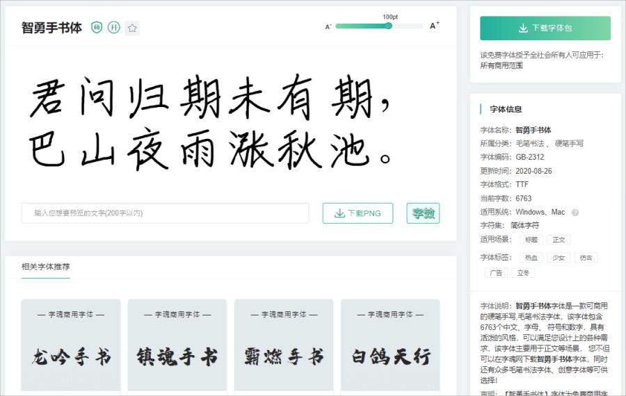 免費中文字體