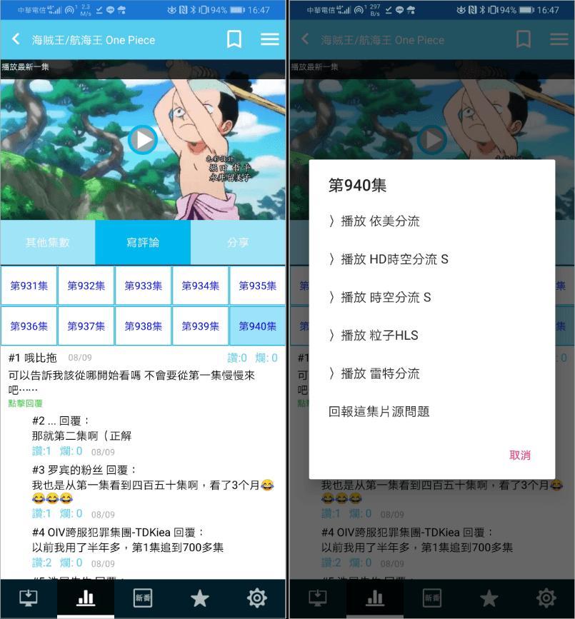 日本動畫app