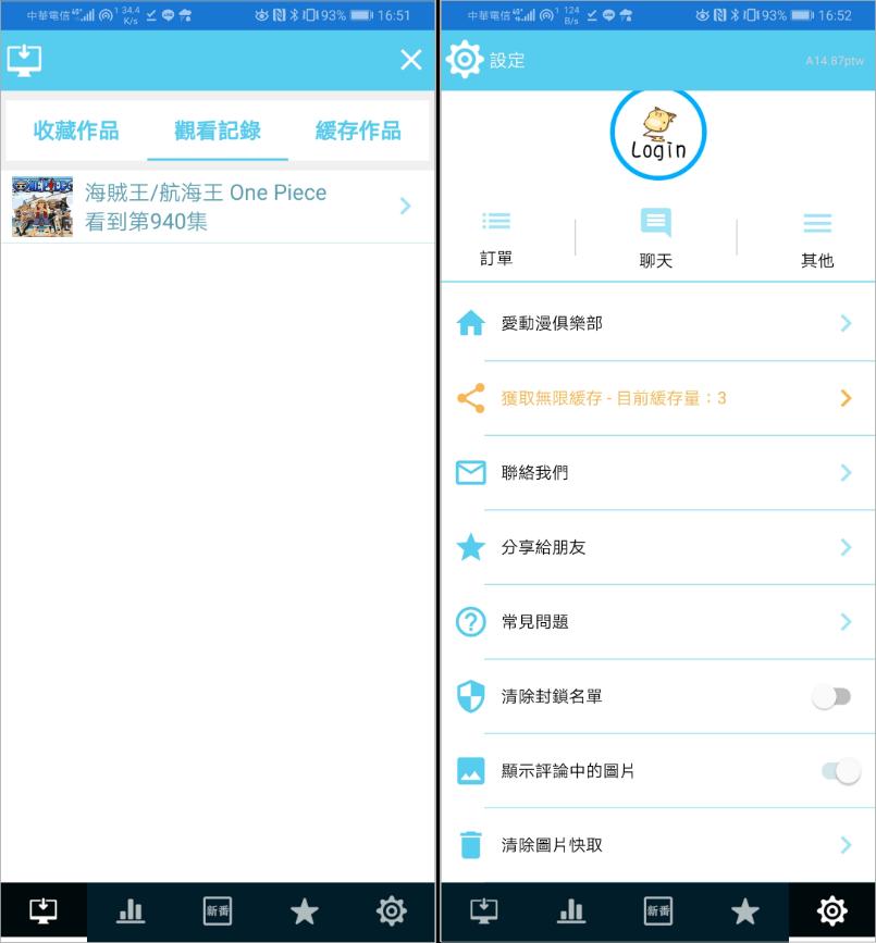 動漫app 2020