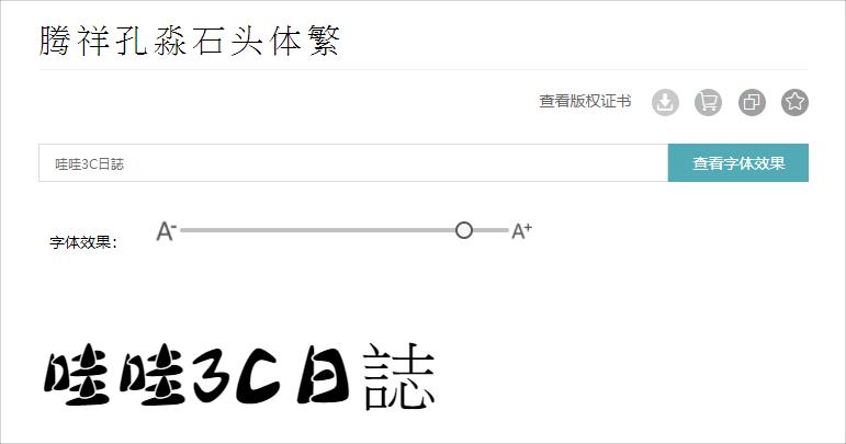 免費中文字體下載