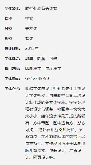 腾祥字庫下載