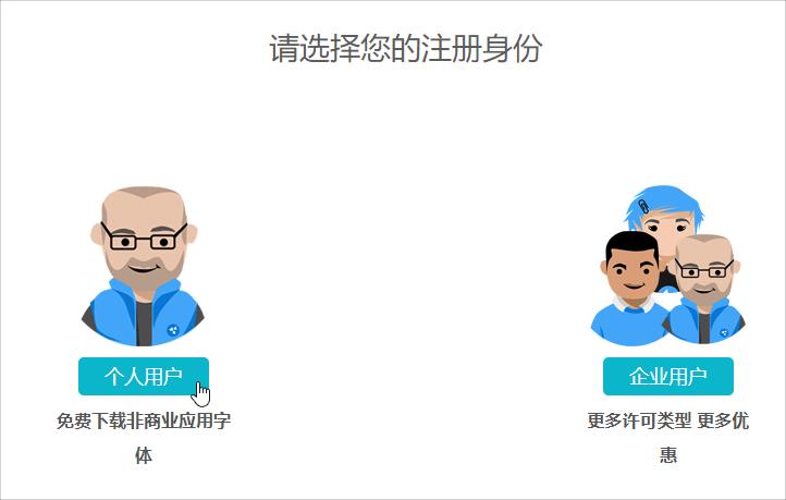 腾祥字庫會員