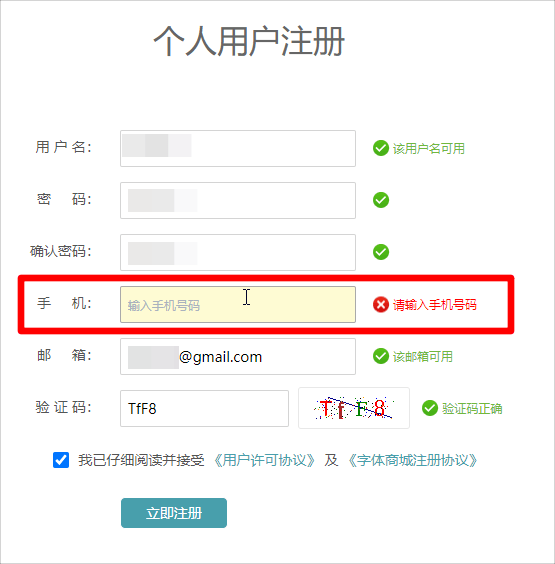 腾祥字庫 台灣手機