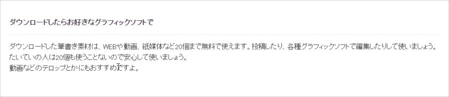 日本毛筆字