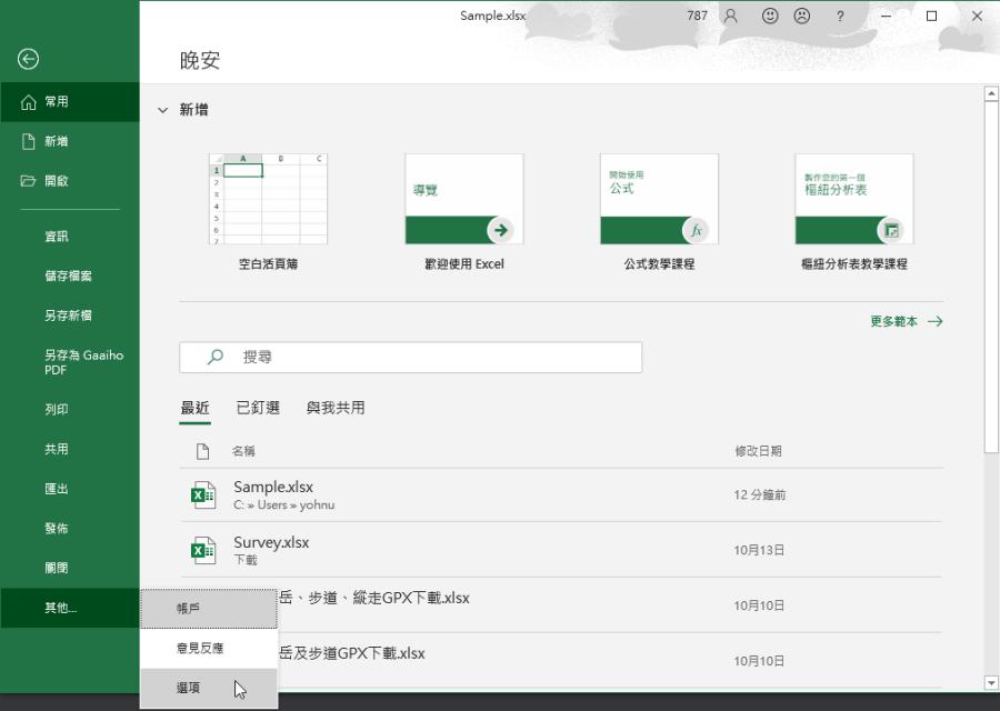 Excel公式沒計算結果