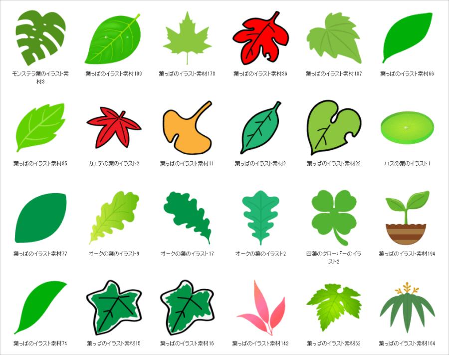 樹葉圖示下載