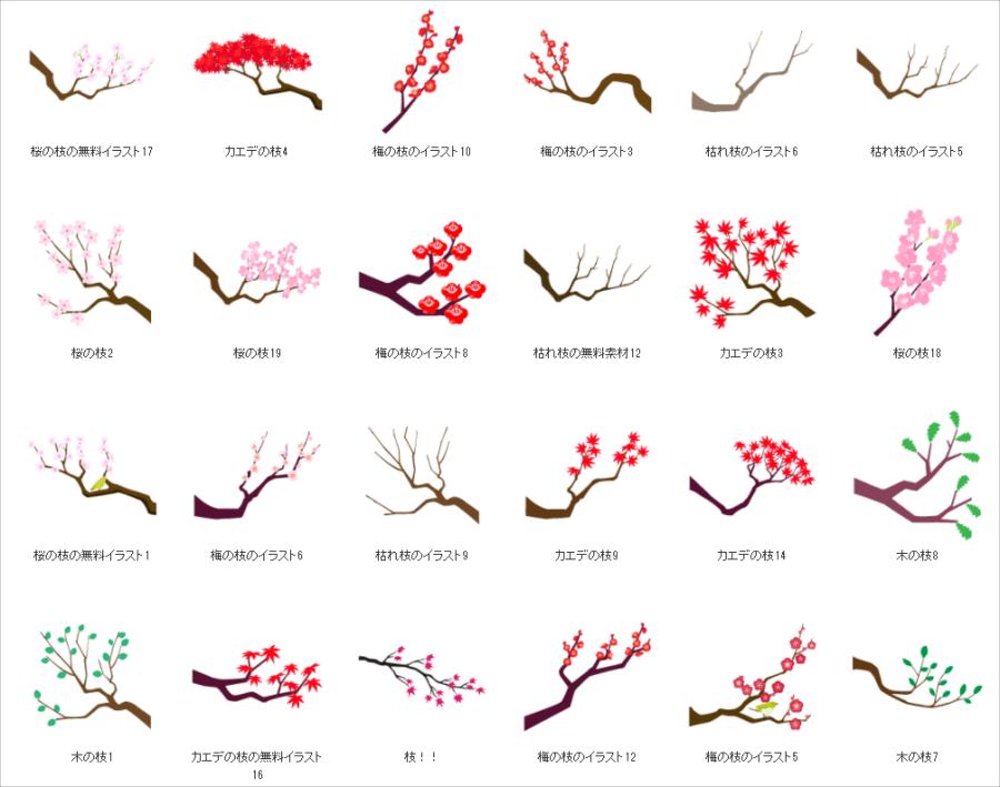 樹枝圖示下載