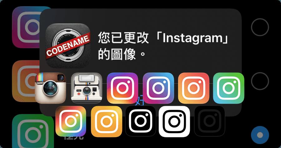 IG十週年 icon 更換