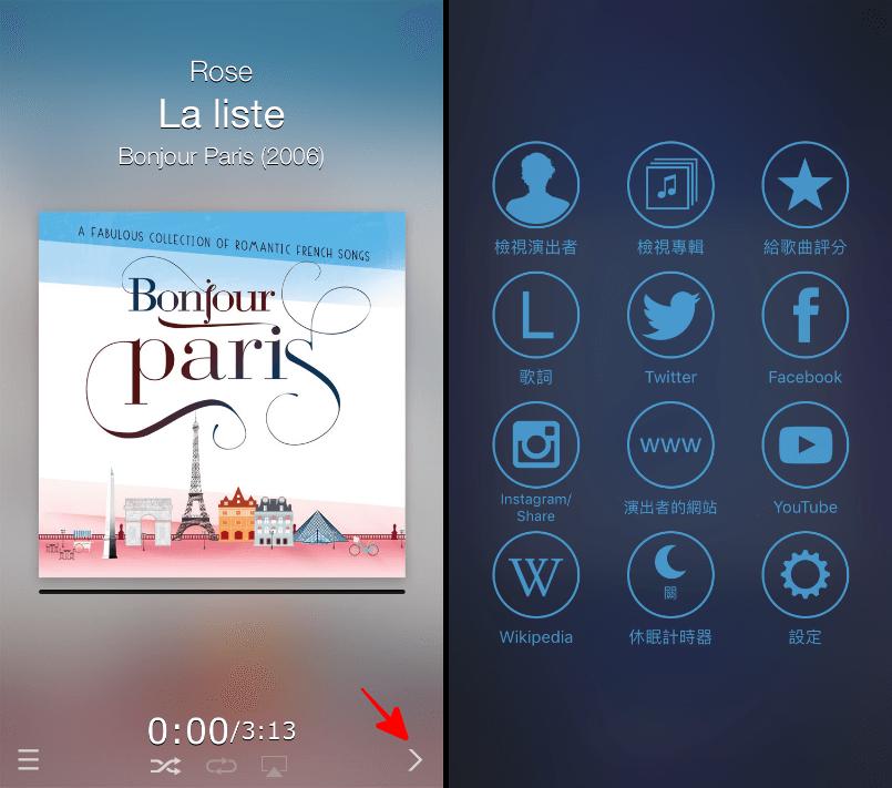 限時免費音樂App