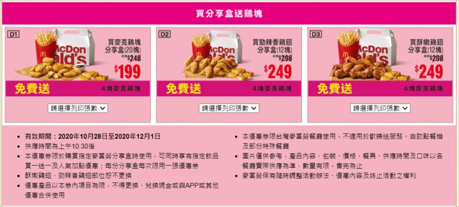 買分享盒送雞塊