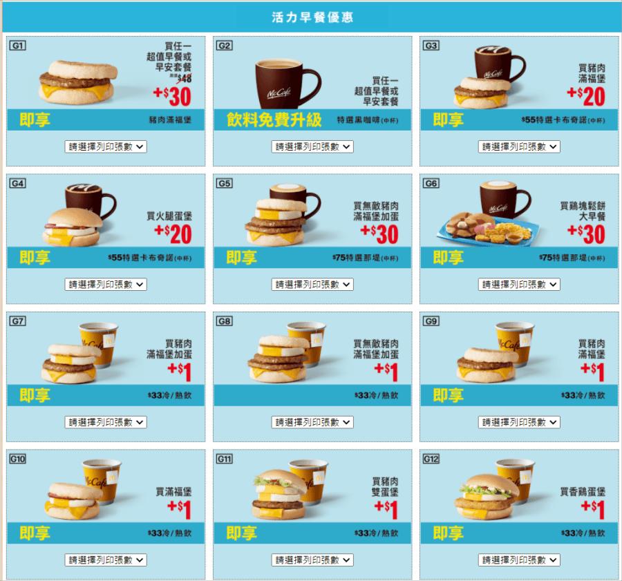 2020麥當勞振興優惠券
