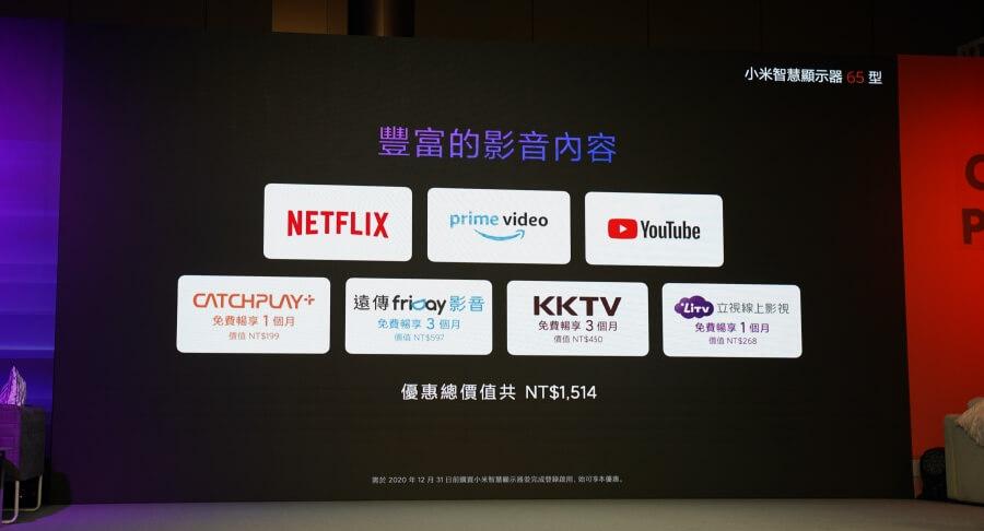小米電視 4S 65 台灣