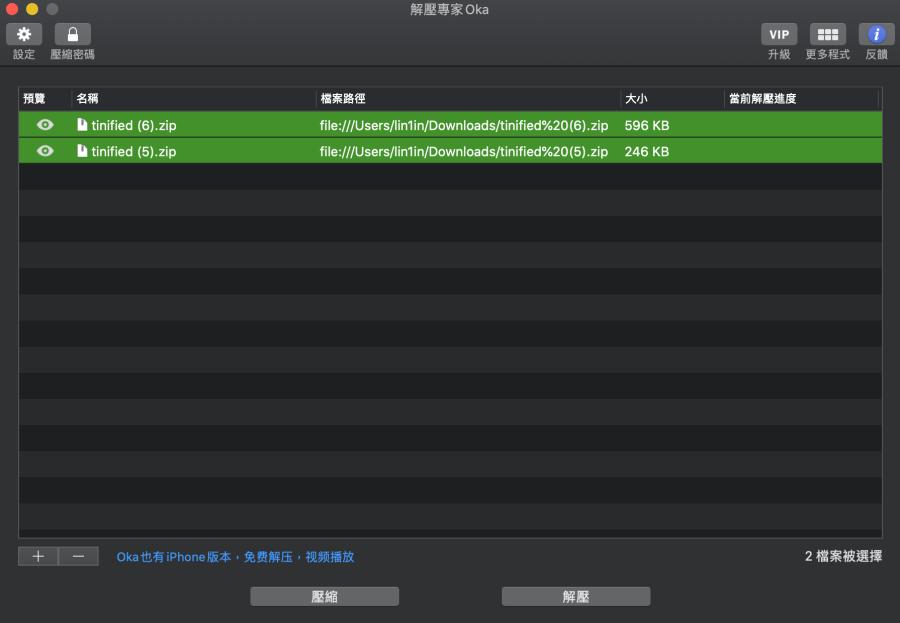 Mac解壓縮軟體
