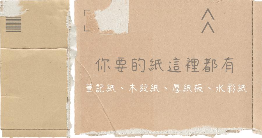 紙張素材圖庫