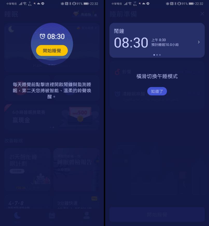 白噪音app推薦