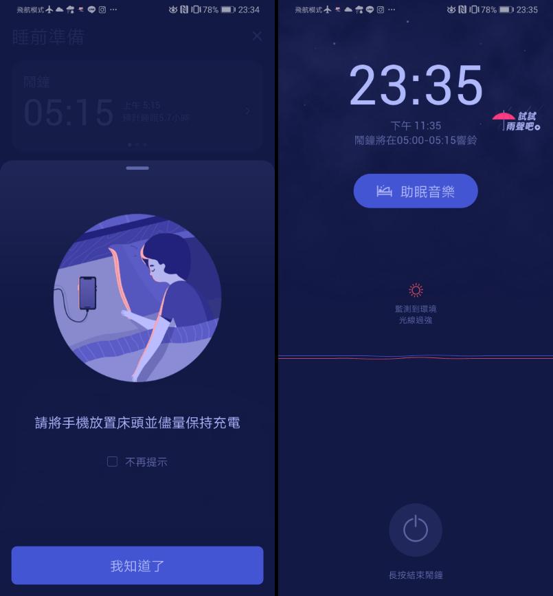 睡眠音樂app推薦