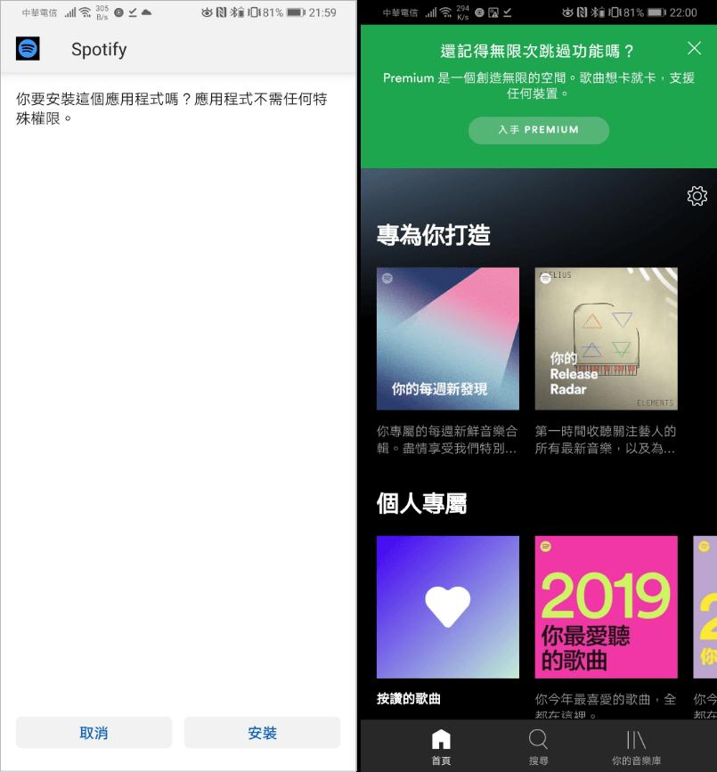 Spotify Premium 破解版