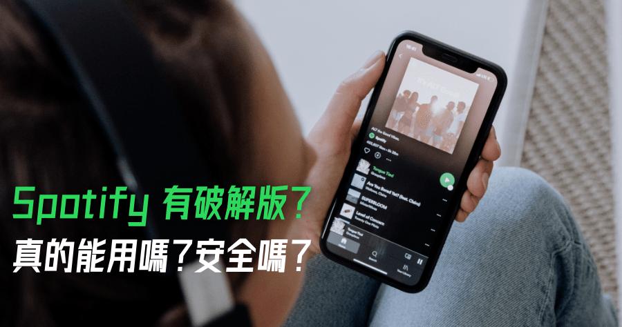 Spotify Premium 破解無廣告版 APK 能用嗎?實測是否有安全疑慮?實測給你看