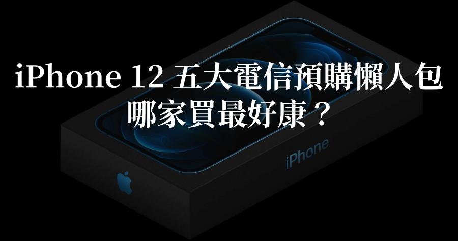 iPhone 12預購