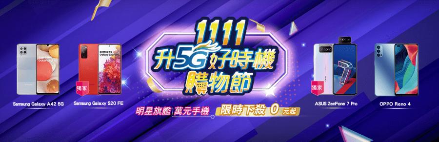 1111中華電信優惠方案
