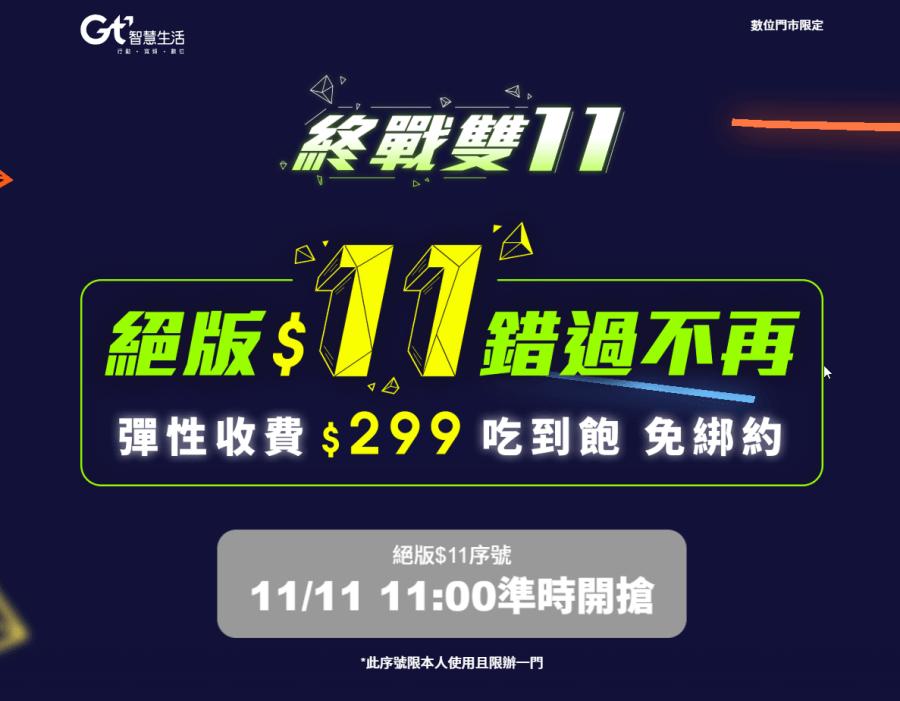 亞太電信 1111 活動