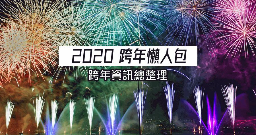 2021跨年資訊總整理