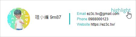 Gmail 簽名檔 模板