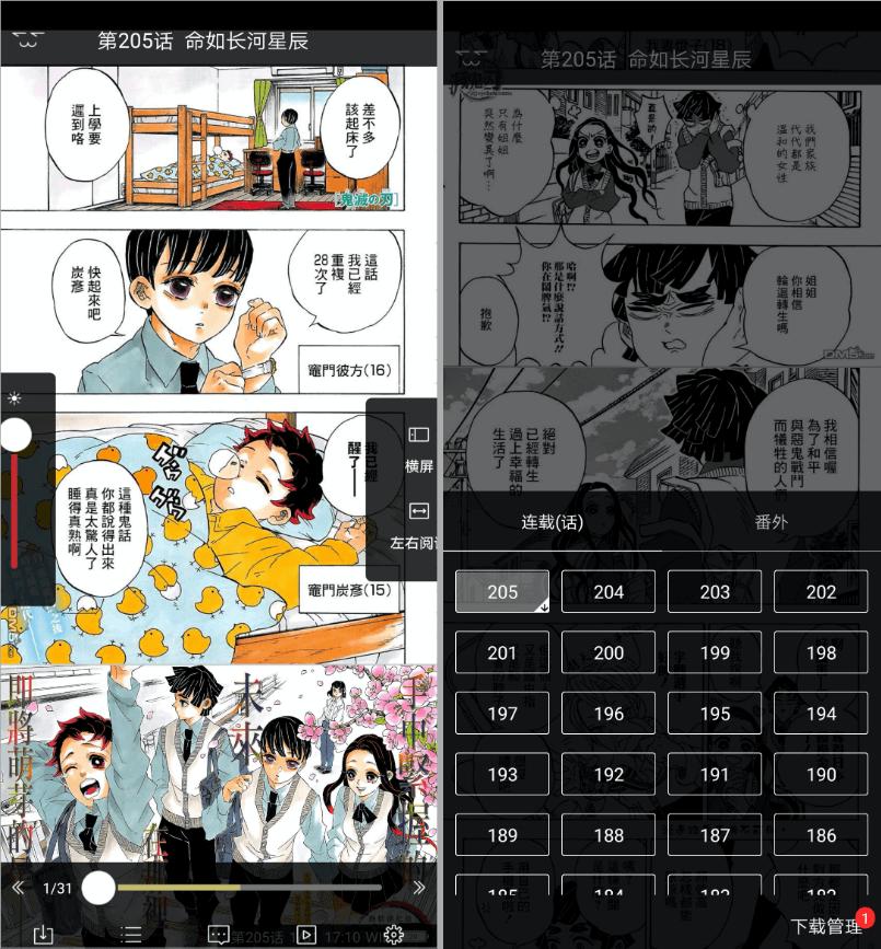 免費漫畫 App