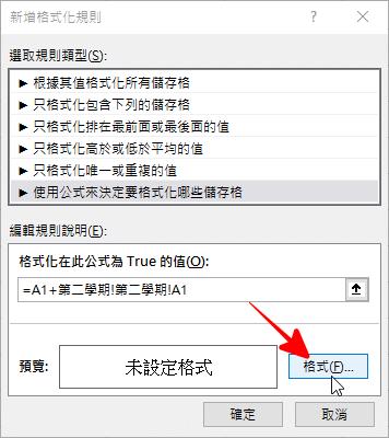 Excel 不同工作表 相同值