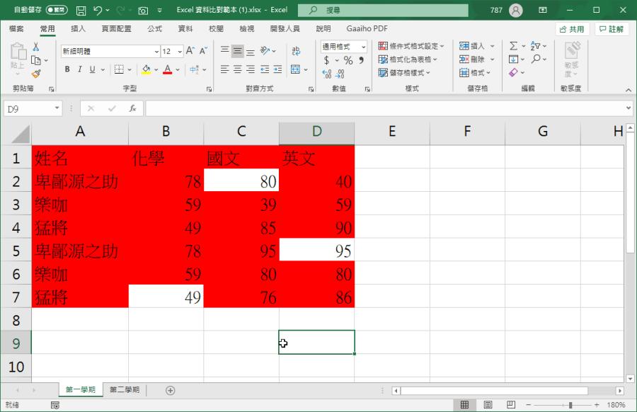 Excel比較兩份表格不同