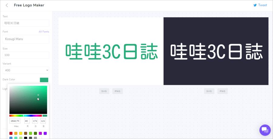 文字設計app