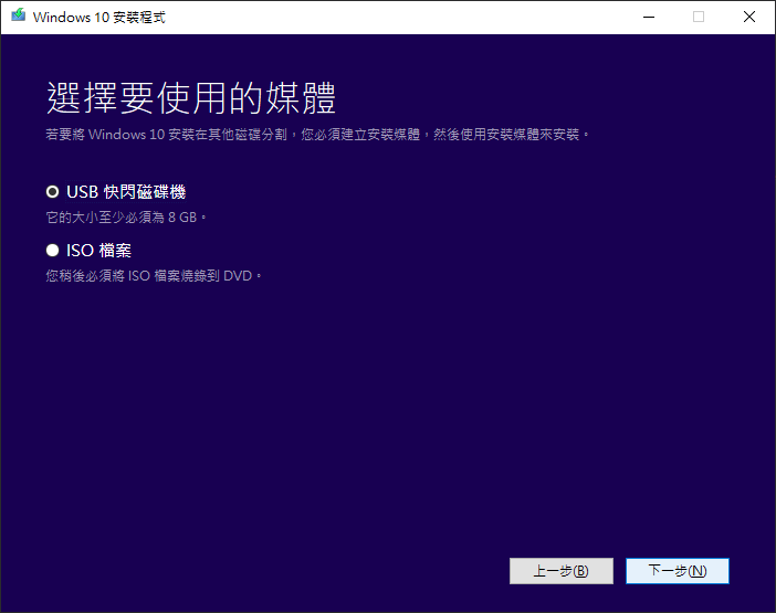 windows 10 1903降版本