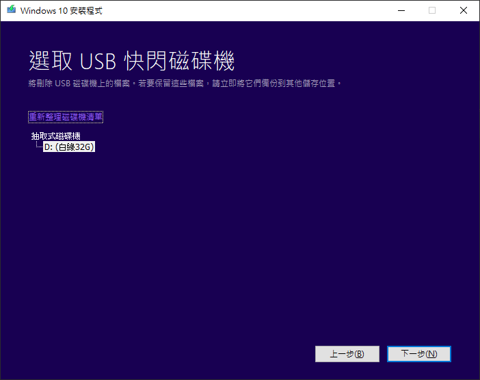 回復到先前的windows 10版本