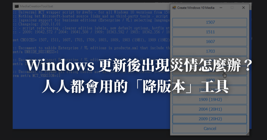 MediaCreationTool 輕鬆降 Windows 2004 或以下版本,路人都會的開機 USB 隨身碟製作