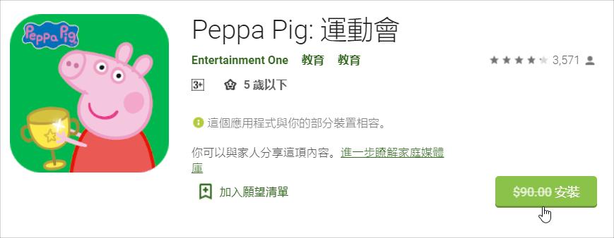 Peppa Pig 運動會