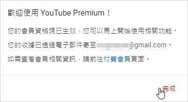 YouTube Premium印度
