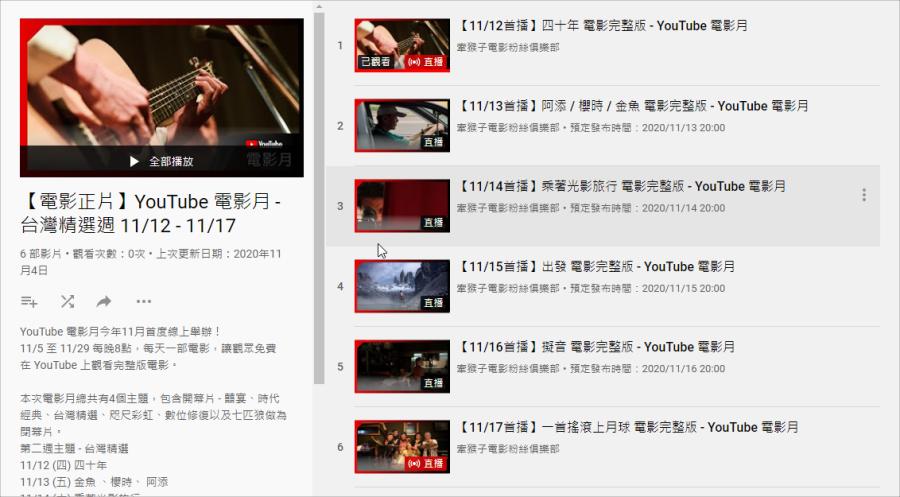 YouTube 電影月