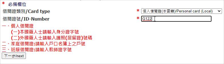 台灣雲端書庫
