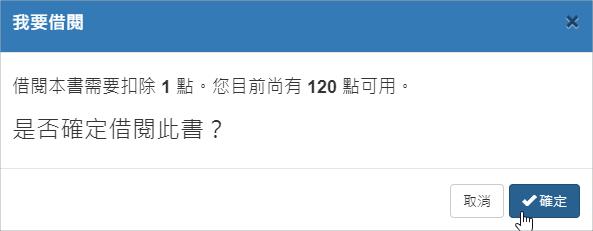 台灣圖書館電子書