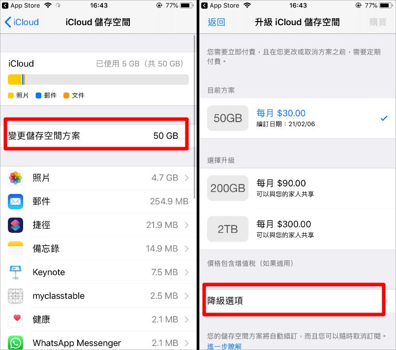 icloud 中華電信