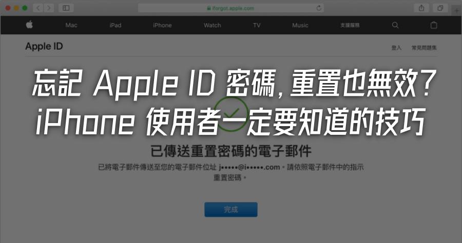 Apple ID 忘記密碼