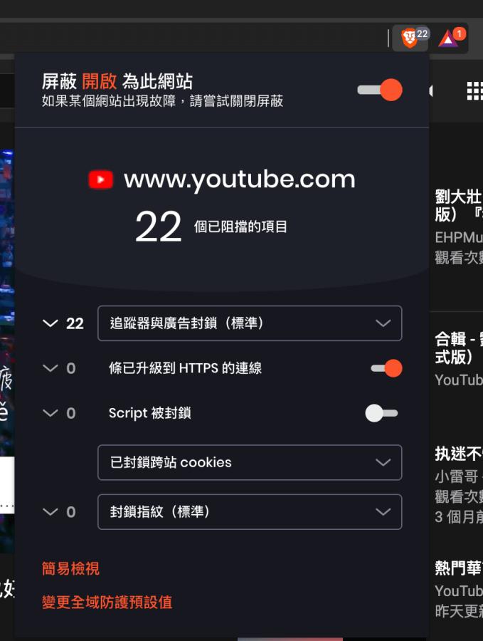 瀏覽器去除YouTube廣告