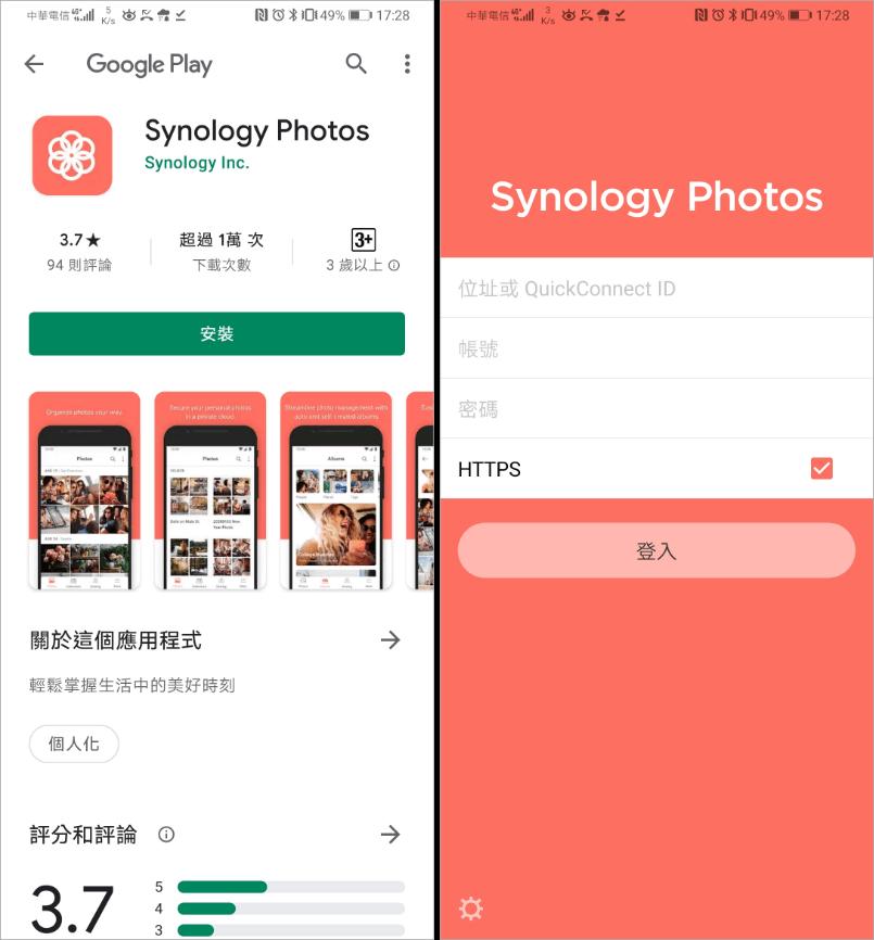 Synology Photos App