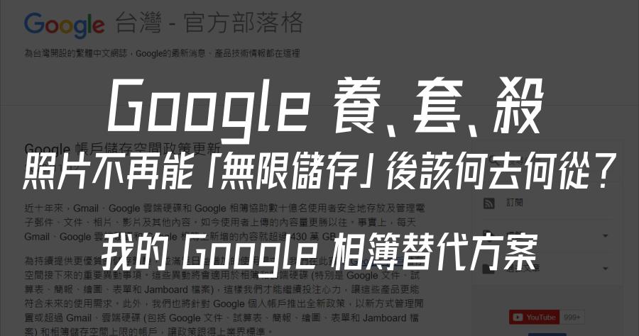 google相簿容量購買