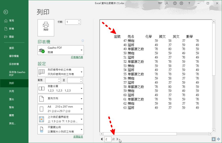 Excel列印分頁標題