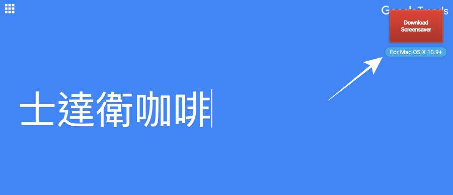 Google熱門關鍵字當螢幕保護程式