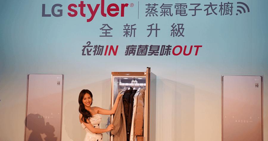LG Styler 蒸氣電子衣櫥 PLUS