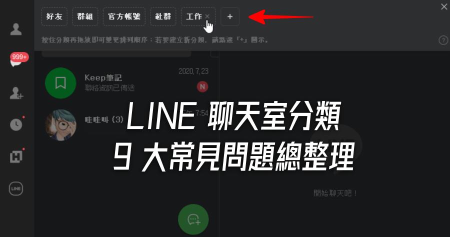 LINE聊天室分類